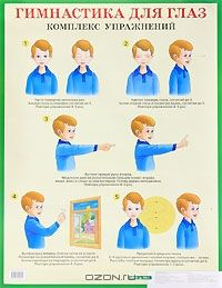Комплекс № 4 упражнений для глаз